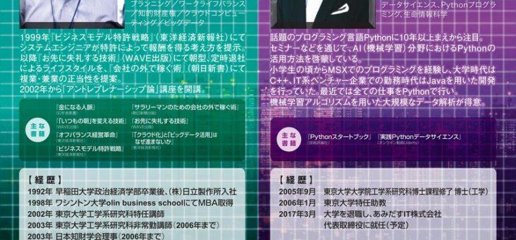 2017 No7 店長の講演(AI/IoT[3/29])