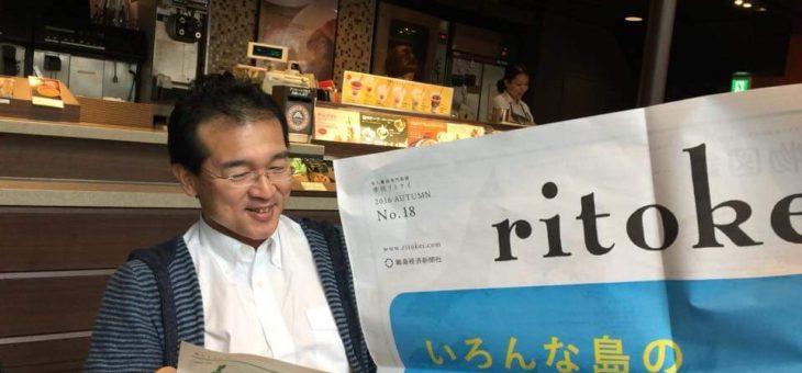 2016 No27 離島経済新聞